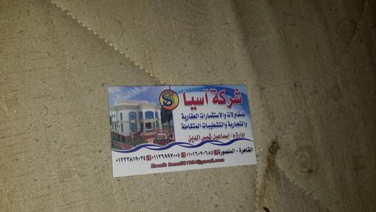 Mansoura0,34-1
