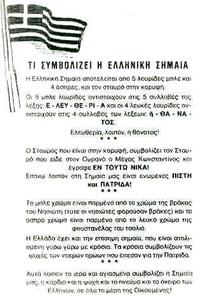 Δημητρης,49-88